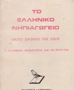 to-elliniko-nipiagogeio