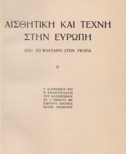 AISTHITIKI-KAI-TEXNI-STIN-EUROPI