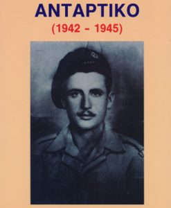 ANTARTIKO-1942-1945-MOSIALOS-KONSTANTINOS