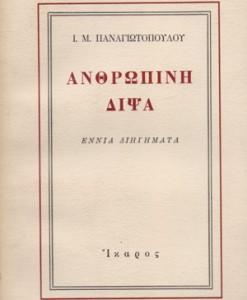 ANTHOPINI-DIPSA