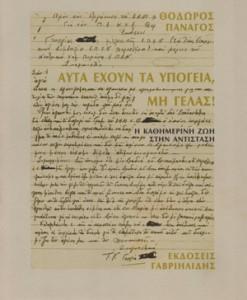 AYTA-EXOUN-TA-YPOGEIA