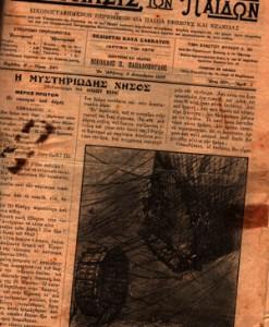 DIAPLASIS-TON-PAIDON-1916-1917