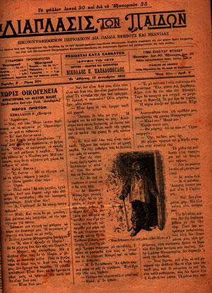 DIAPLASIS-TON-PAIDON-1918-1919