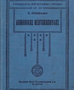 DOMINIKOS-THEOTOKOPOULOS