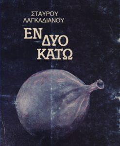 EN-DYO-KATW