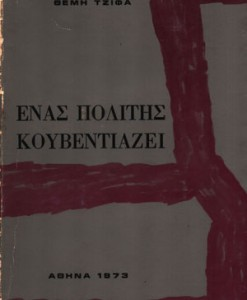 ENAS-POLITIS-KOUBENTIAZEI