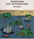 EPISTROFI-STA-PETROKARAVA