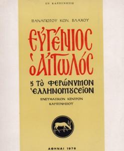 EUGENIOS-O-AITOLOS-BLAXOS-PANAGIOTIS