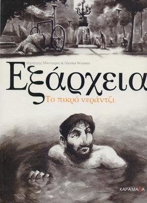 Exarxeia_to_pikro_nerantzi_Mastoros_Wouters