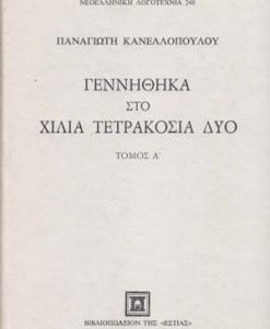 GENNITHIKA-STO-1402