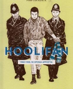 HOOLIFAN-1968-1998-30-XRONIA-ARROSTIA-MARTIN-NAIT-MARTIN-KING