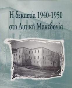 I-DEKAETIA-TOU-1940-50-STI-DYTIKI-MAKEDONIA