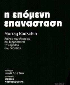 I-EPOMENI-EPANASTASI-BOOKCHIN-MURRAY
