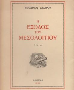 I-EXODOS-TOU-MESOLOGGIOU