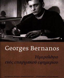 IMEROLOGIO-ENOS-EPARXIAKOU-EFIMERIOU-BERNANOS-GEORGES