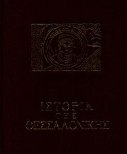 ISTORIA-TIS-THESSALONIKIS-LETSAS-ALEXANDROS