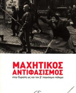MAXITIKOS-ANTIFASISMOS-STIN-EUROPI-OS-TON-B-PAGKOSMIO-POLEMO