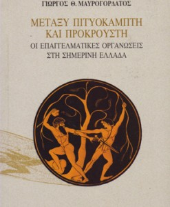 METAXI-PITIOKAMPTI-KAI-PROKROUSTI