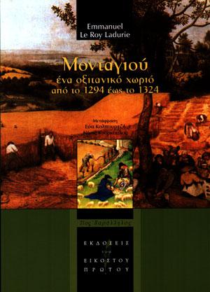 MONTAGIOU-EMMANUEL-LE-ROY-LADURIE