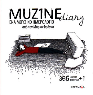 MUZ1NE_DIARY-ENA-MOUSIKO-HMEROLOGIO-FRAGKO-MARKO