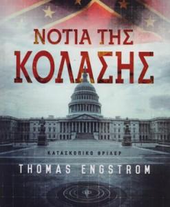 NOTIA-TIS-KOLASIS-ENGSTROM-THOMAS