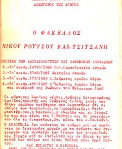O-FAKELOS-NIKOU-ROUTSOU