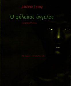 O-FULAKAS-AGGELOS-LEROY-JEROME