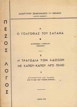 O-GOLGOTHAS-TOU-SATANA