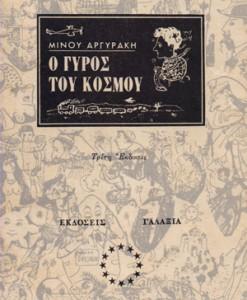 O-GYROS-TOU-KOSMOU