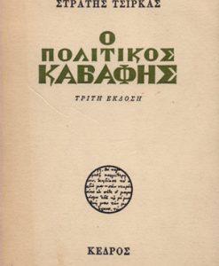 O-POLITIKOS-KAVAFIS