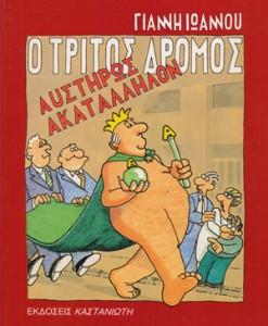 O-TRITOS-DROMOS-AUSTIRON-AKATALLILON