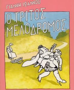 O-TRITOS-MELODROMOS