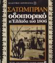 ODOIPORIKO-ELLADA-TO-1806