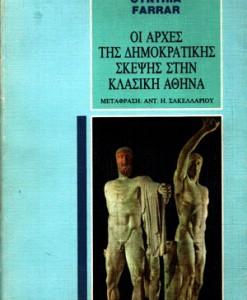 OI-ARXES-TIS-DIMOKRATIKIS-SKEPSIS-STIN-KLASIKI-ATHINA-FARRAR-CYNTHIA