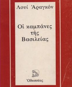 OI-KAMPANES-TIS-VASILEIAS