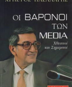 OI-VARONOI-TWN-MEDIA