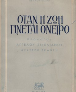 OTAN-I-ZOI-GINETAI-ONEIRO