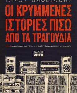 Oi_krumenes_istories_piso_apo_ta_tragoudia_Bafeiadis_Tasos