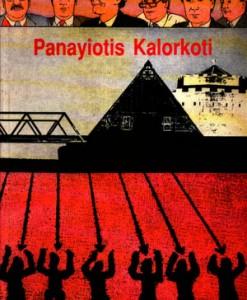 PANAYIOTIS_KALORKOTI_2