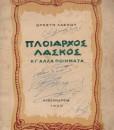 PLOIARXOS-LASKOS