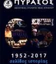 PYRASOS-1952-2017-GALOUSIS_FOTIS
