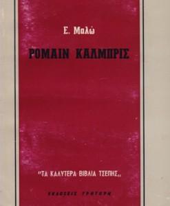 ROMAIN-KALMPRIS