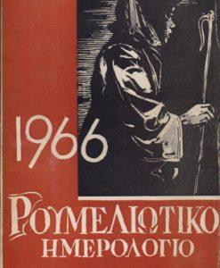 ROUMELIOTIKO-IMEROLOGIO-1966