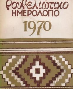 ROUMELIOTIKO-IMEROLOGIO-1970