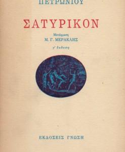 SATYRIKON