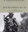 STA-EXARXEIA-TO-80-ZAXOS-PAPAZAXARIOU