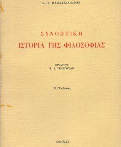 SYNOPTIKI-ISTORIA-TOU-FILOSOFIAS