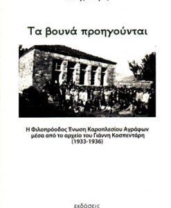 TA-BOUNA-PROIGOUNTAI-KATEBAS-FOTIS