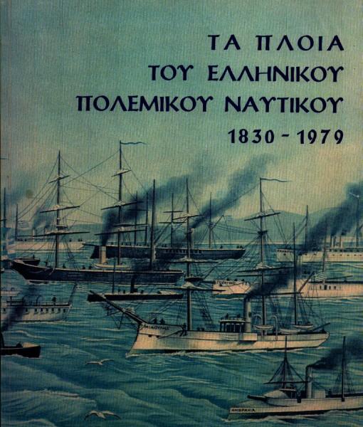 TA-PLOIA-TOU-ELLINIKOU-NAYTIKOU-1830-1979-PARADELIS-PAIZIS-K