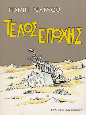 TELOS-EPOXIS